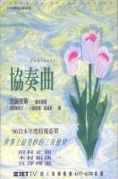 Kyousou Chinese Book